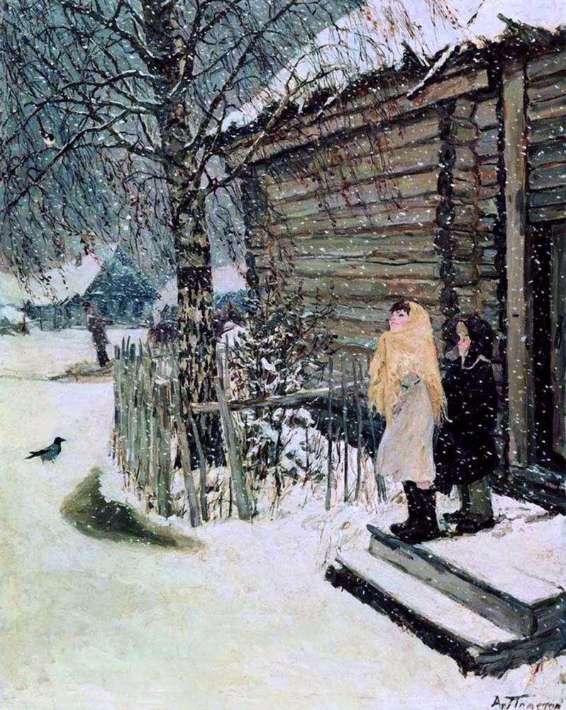 А. Пластов. Первый снег. 1946 г.