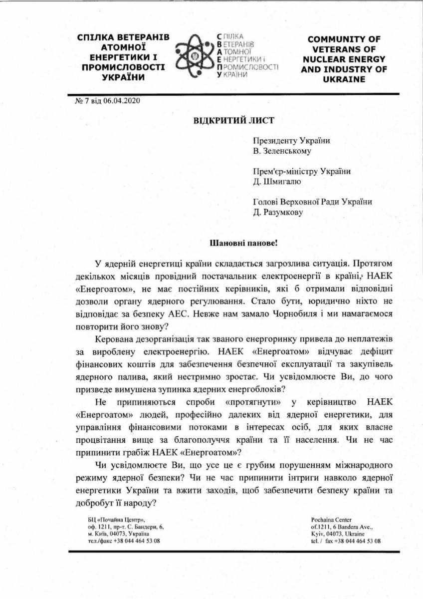 Союз ветеранов атомной энергетики и промышленности Украины обратился с открытым письмом к властям