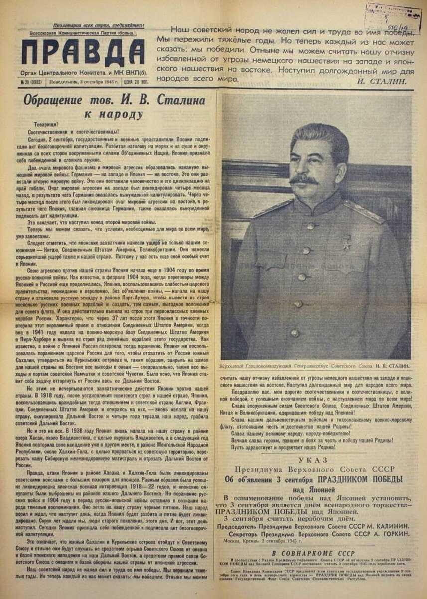 «Мы победили» (газета «Правда» за 3 сентября 1945 года)
