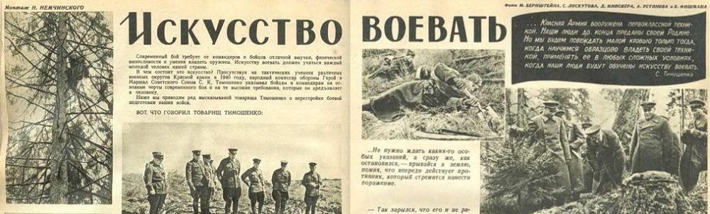 Фрагмент публикации С.К. Тимошенко, пропагандирующей военные знания (журнал «Техника - молодёжи»)
