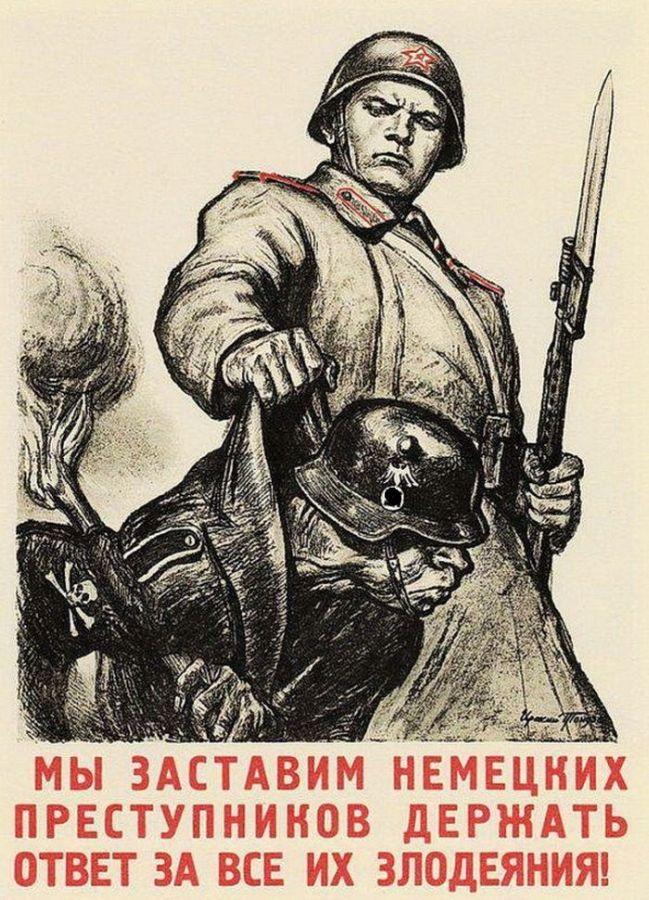 Немецких преступников к ответу. Плакат 1944 года. Художник Ираклий Тоидзе.