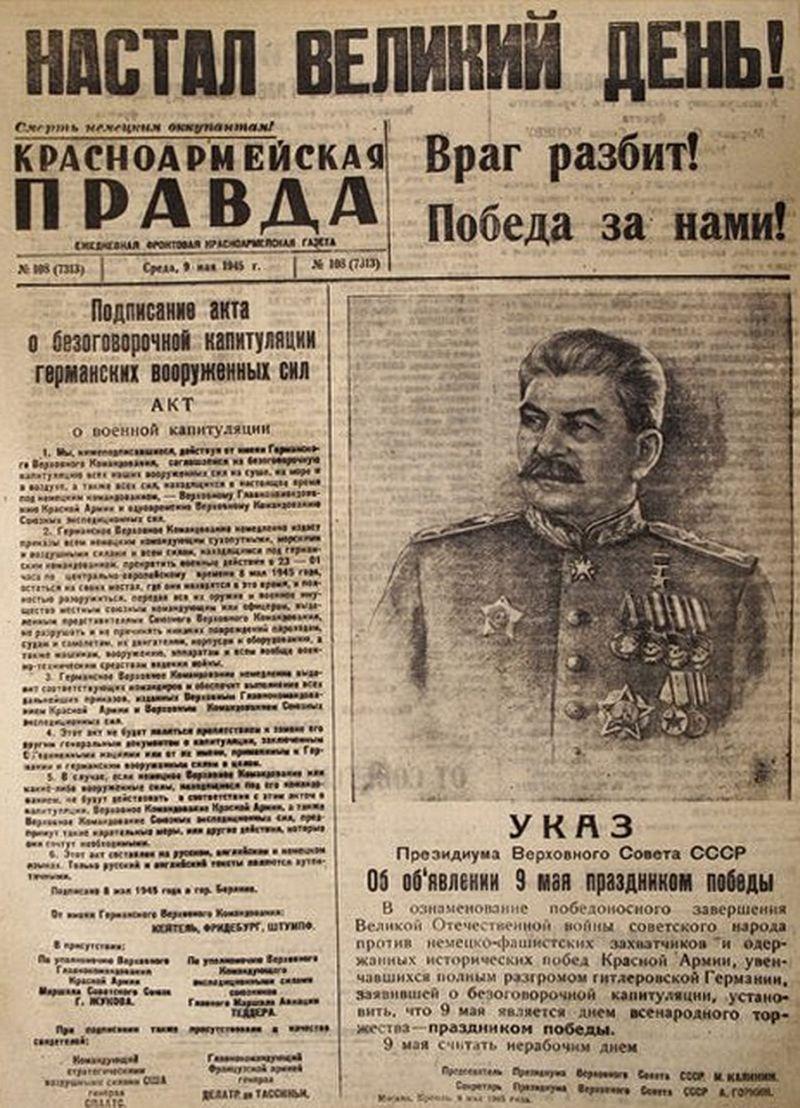 Газета «Красноармейская правда» за 9 мая 1945 года с публикацией «Акта о военной капитуляции» и текста Указа Президиума Верховного Совета СССР об объявлении 9 мая праздником Победы