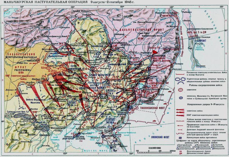 План Маньчжурской стратегической наступательной операции