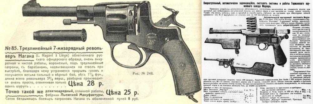 Прейскуранты оружейных магазинов Российской империи, предлагавших покупателям револьвер «Наган» и пистолет «Маузер»