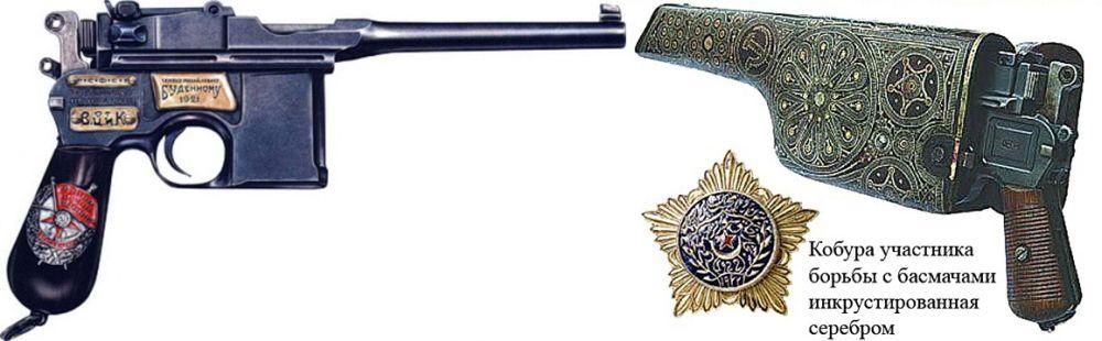 Наградной «Маузер» С.М. Будённого с орденом Красного Знамени на рукоятке, и некоего участника борьбы с басмачами