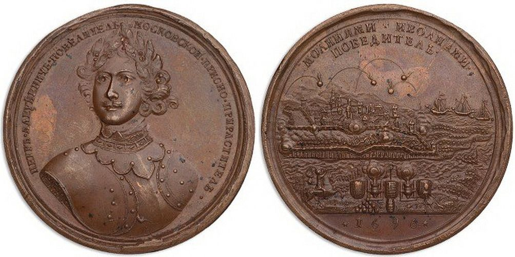 «Молниями и волнами победитель». Памятная медаль на взятие Азова в 1696 году
