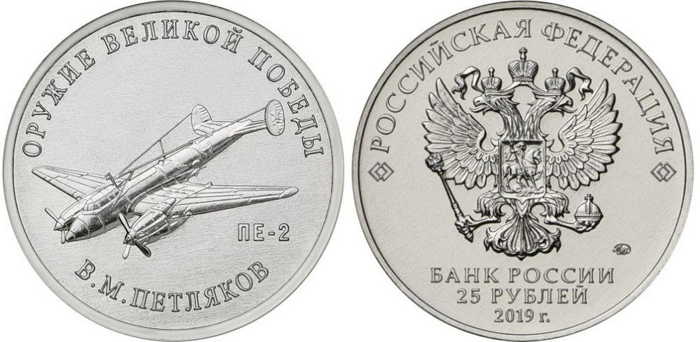 «Оружие Великой Победы». Пикирующий бомбардировщик «Пе-2». Монета Банка России