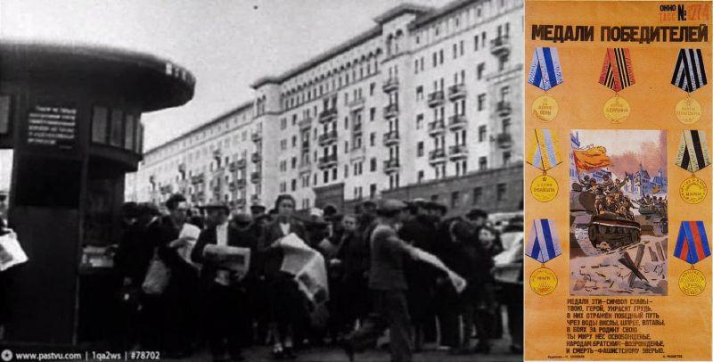 Огромной популярностью пользовались в конце войны публикации правительственных сообщений в центральных газетах и плакаты «окон ТАСС».