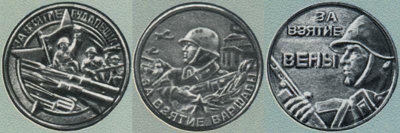Не утверждённые образцы медалей за Будапешт, Варшаву и Вену.