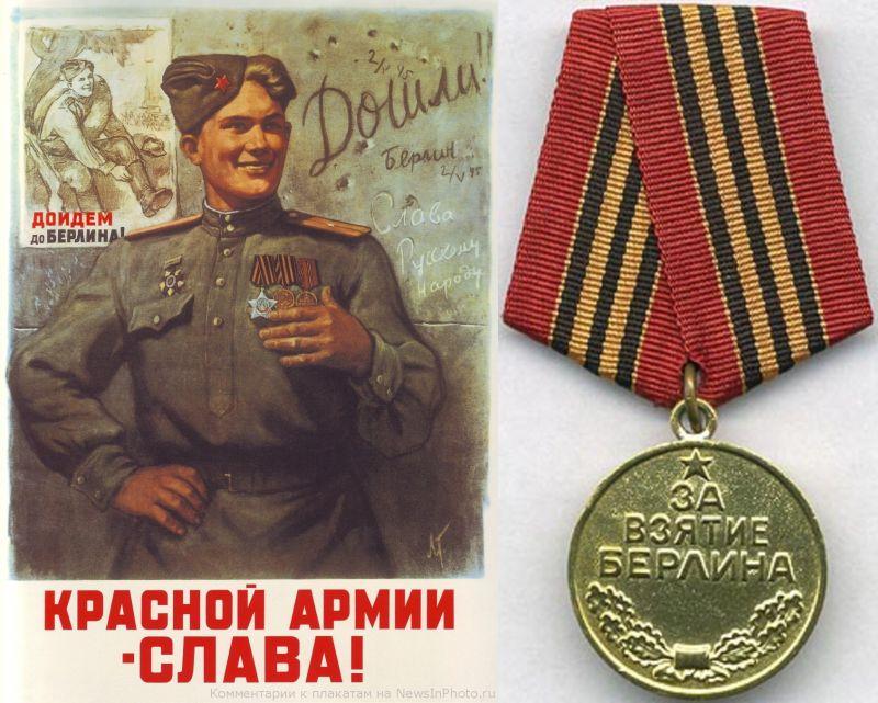 Медаль «За взятие Берлина» на груди безвестного младшего лейтенанта на плакате художника Л. Голованова (справа она крупным планом) говорят об одном: слово сдержали, Европа от фашизма освобождена.