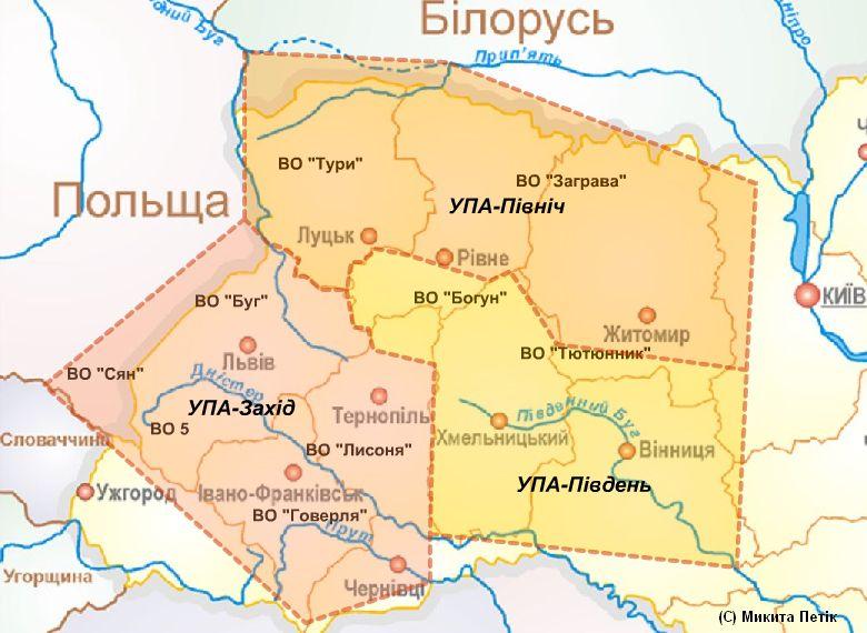 Территориальные округа УПА