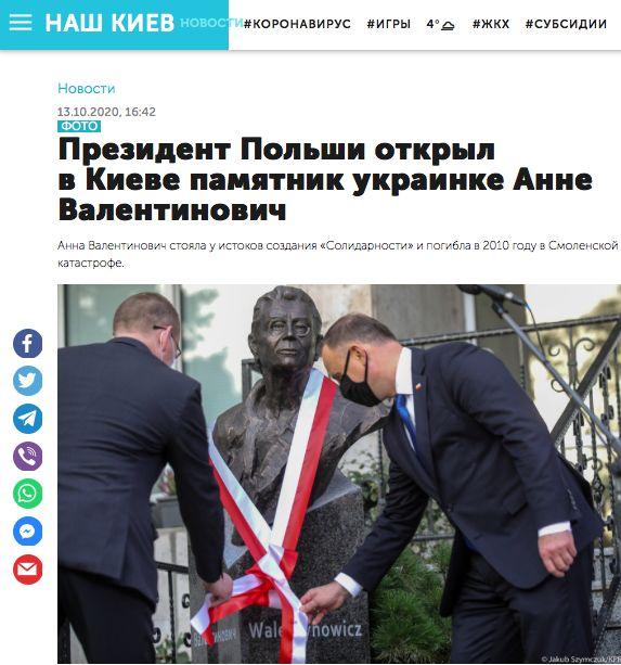Украинские СМИ – о памятнике Анне Валентынович в Киеве