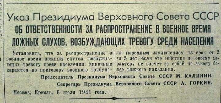 Указ Президиума Верховного Совета СССР от 6.07.1941 года