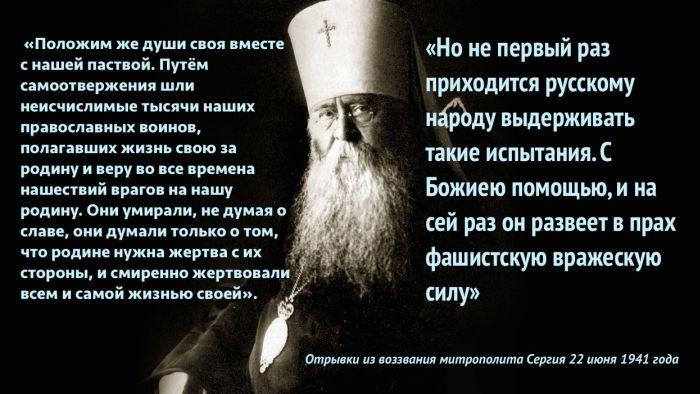 Отрыки из воззвания митрополита Сергия 22 июня 1941 года.
