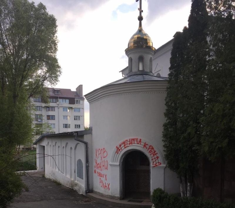 Надругательство над храмом в Тернополе