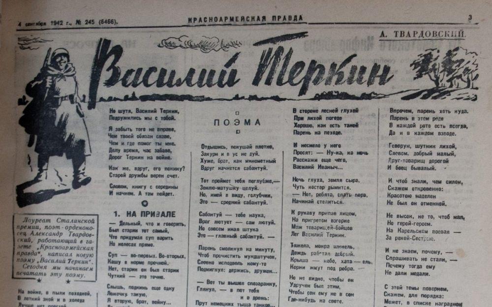 Поэма «Василий Тёркин», 1942 год