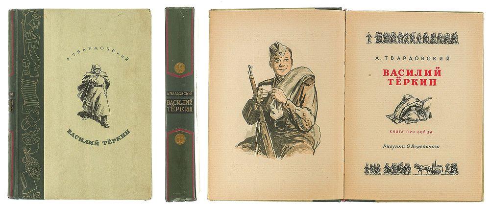 Именно таким был Вася Тёркин, изображённый художником Орестом Верейским