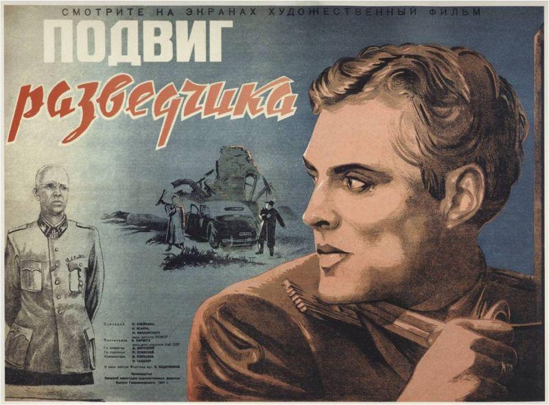 Афиша фильма «Подвиг разведчика», 1947 год