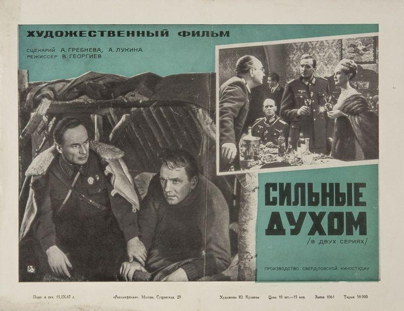 Постер фильма «Сильные духом», 1967 год