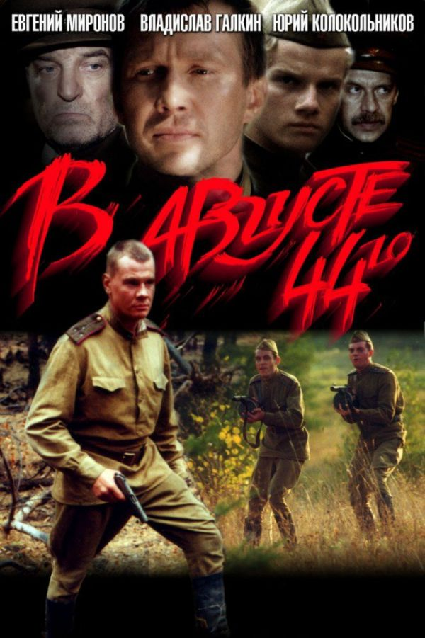 Постер фильма «В августе 44-го»