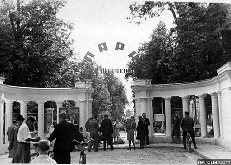 Станислав. Парк культуры и отдыха им. Шевченко , 1945 год