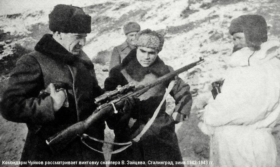 Генерал-лейтенант Чуйков осматривает винтовку Зайцева