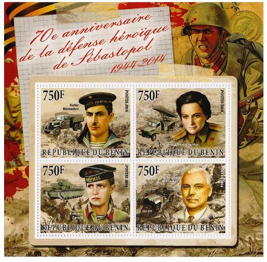 Блок почтовых марок Республики Бенин
