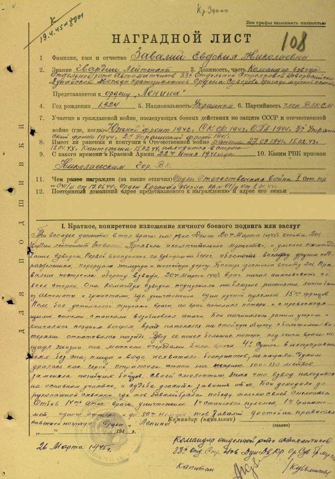 Наградной лист Е. Завалий