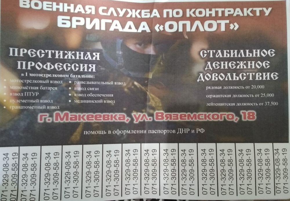 Донбасс готовится