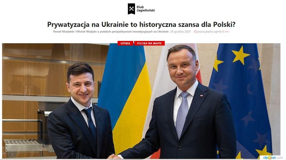 Поляков нацеливают на украинские стратегические активы