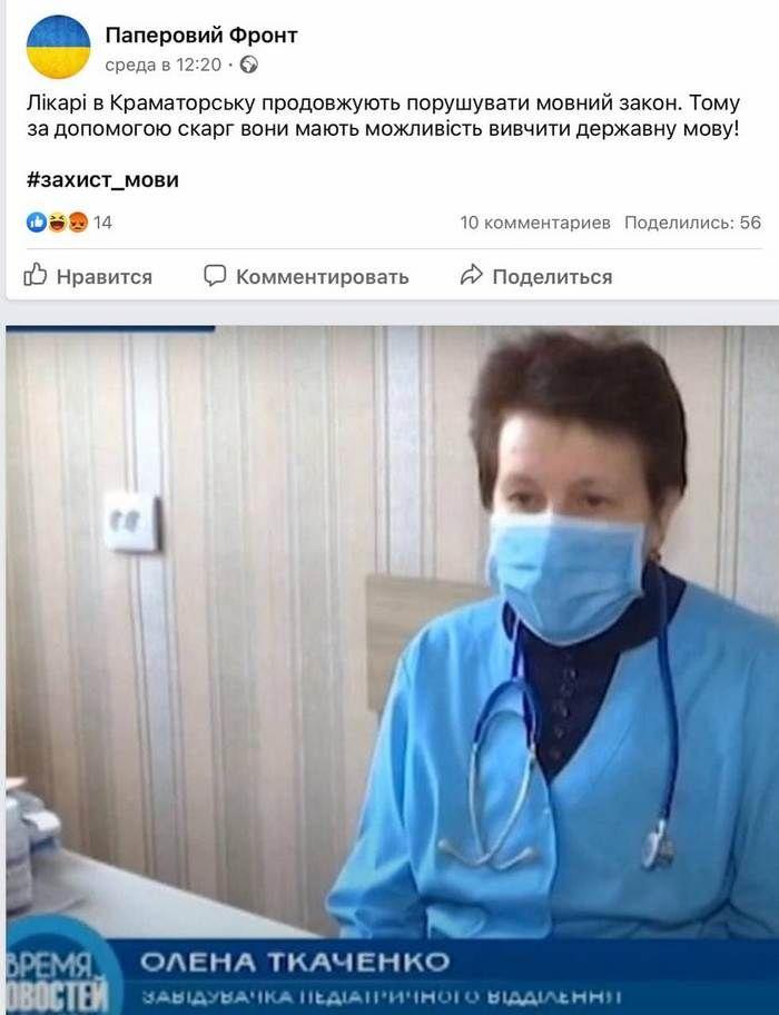 Донос на педиатра Елену Ткаченко