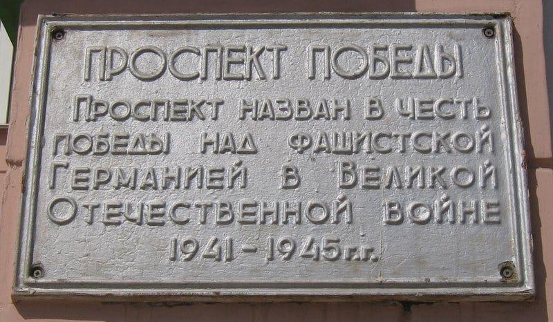 Мемориальная табличка на Проспекте Победы в Мариуполе