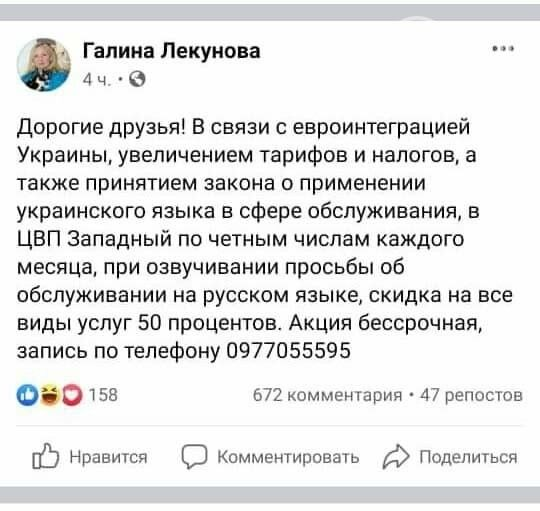 Пост Галины Лекуновой о предоставлении скидки