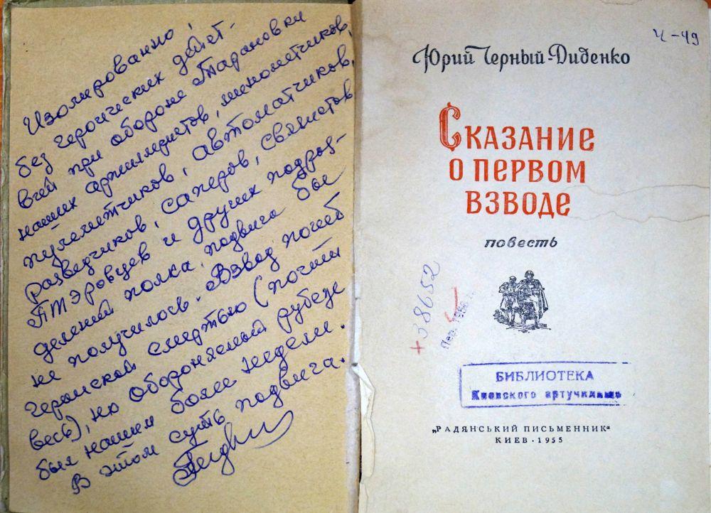 Книга Юрия Чёрного-Диденко о подвиге широнинцев – «Сказание о первом взводе»