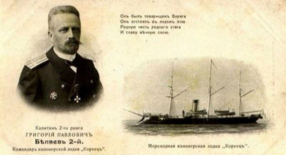 Капитан 2-го ранга Григорий Беляев, командир канонерской лодки «Кореец»