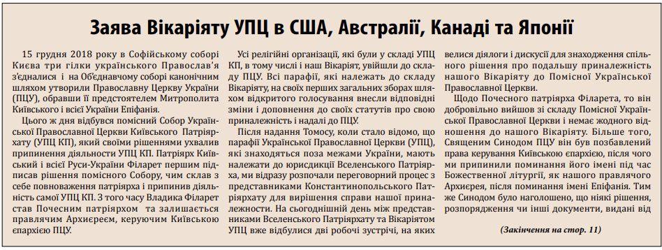 Борьба за иностранные приходы украинских раскольников обостряется
