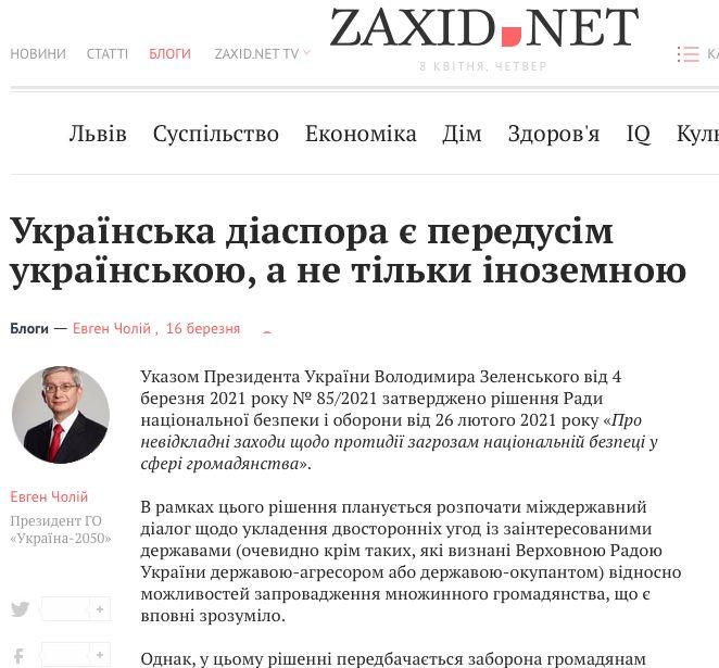 Диаспора недовольна – ей украинский паспорт нужен не для морального удовлетворения