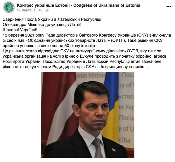 Посол требует «отмежеваться» от «неправильной» украинской диаспоры в Литве