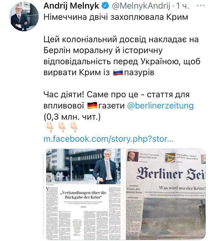 Украинский посол требует!