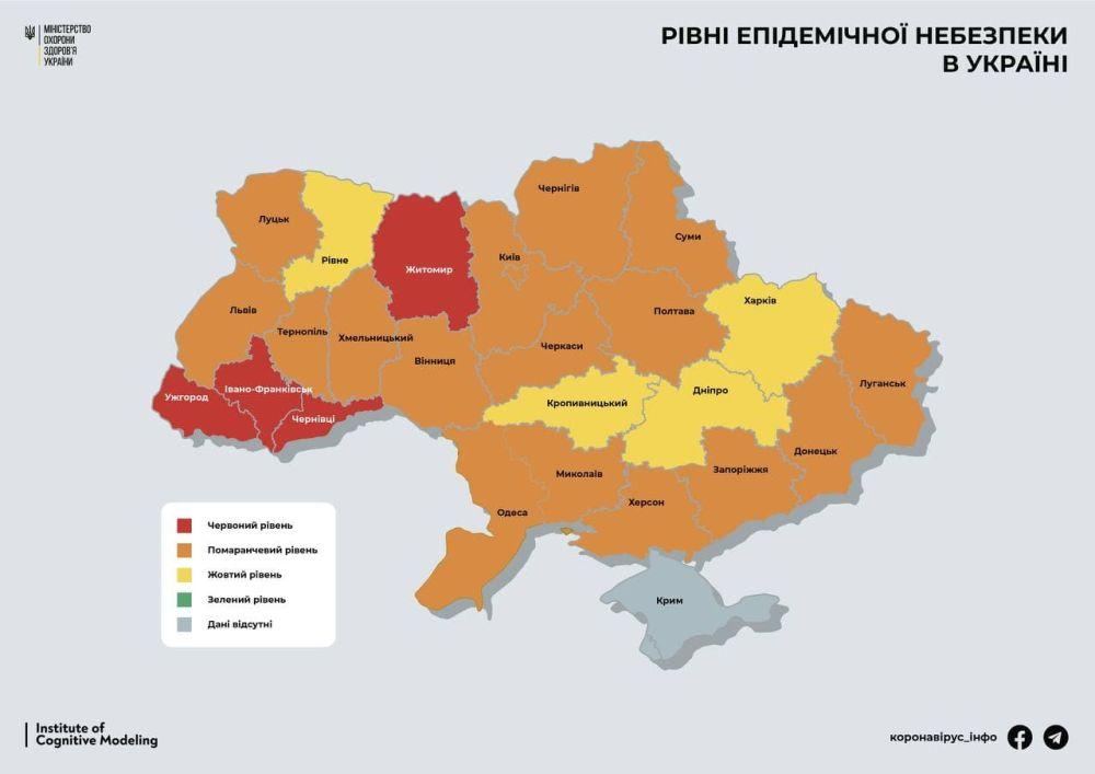 Коронавирусная «помаранчева революция» на Украине