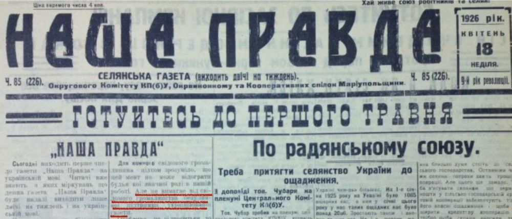 Первая украиномовная газета Мариуполя
