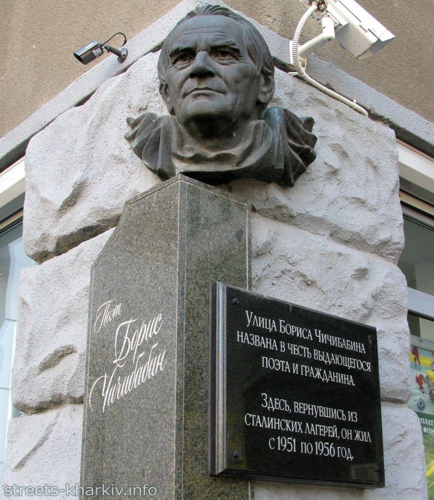 Горельеф на улице Б. Чичибабина в Харькове