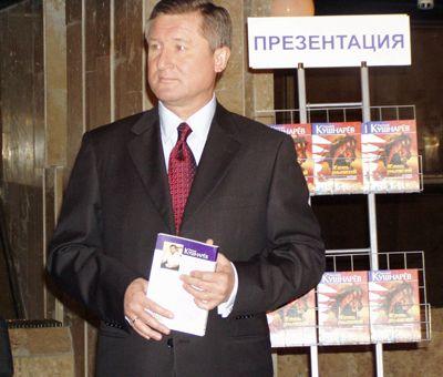 Е. Кушнарёв на презентации книги «Конь рыжий» в Харьковском оперном театре. 22.11.2005 г. Фото автора