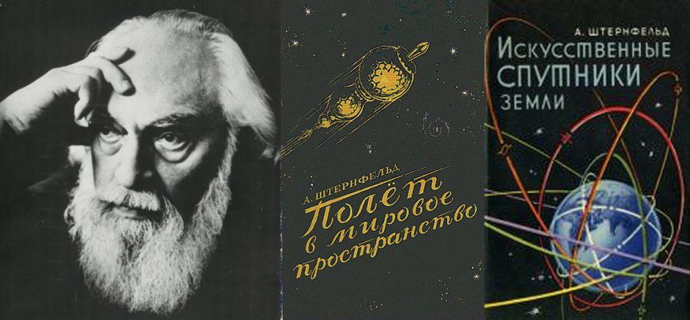 Ари Штернфельд, автор неологизма «космонавт», и некоторые из его книг.