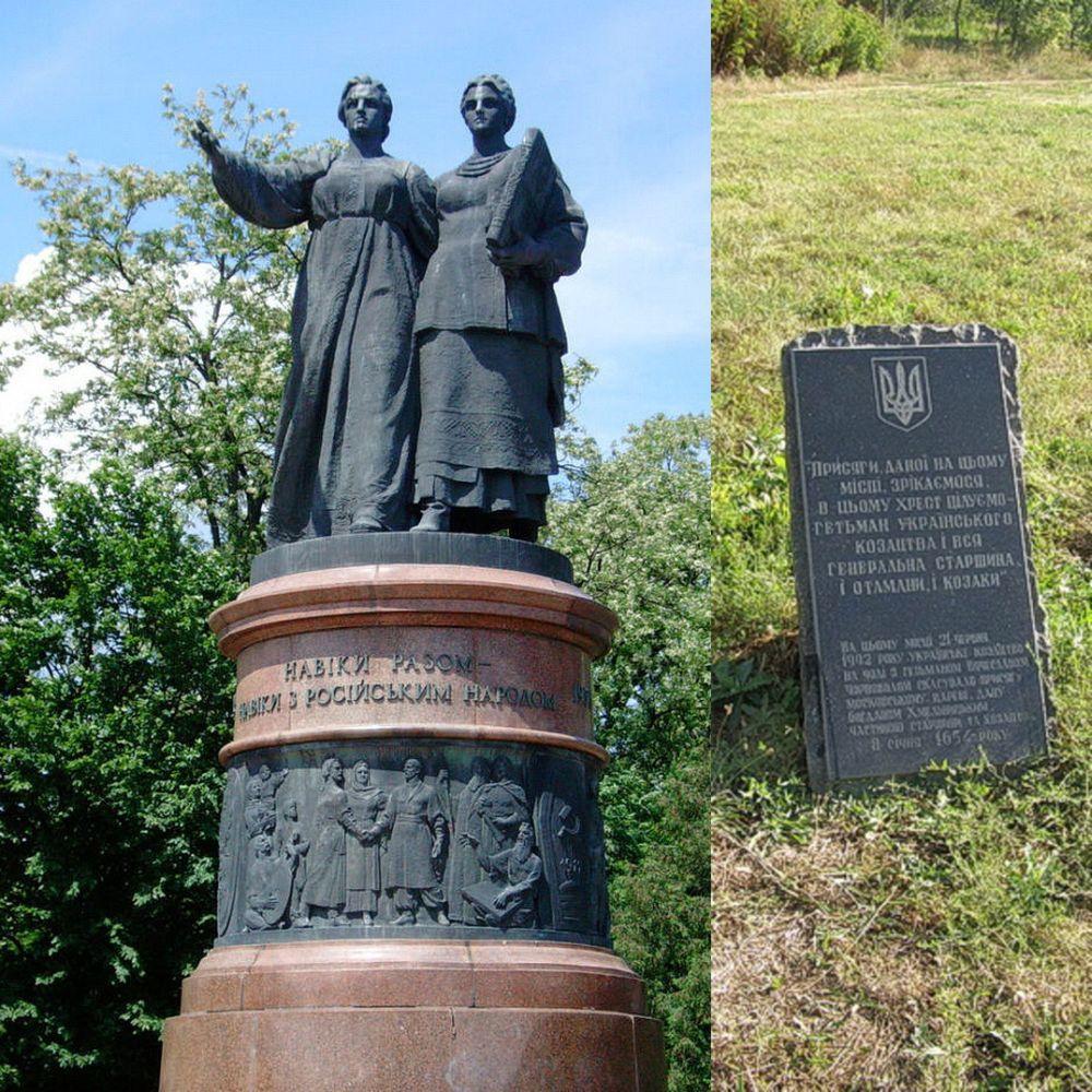 Памятник 300-летию воссоединения Украины с Россией и черноволовский знак «отречения от присяги».