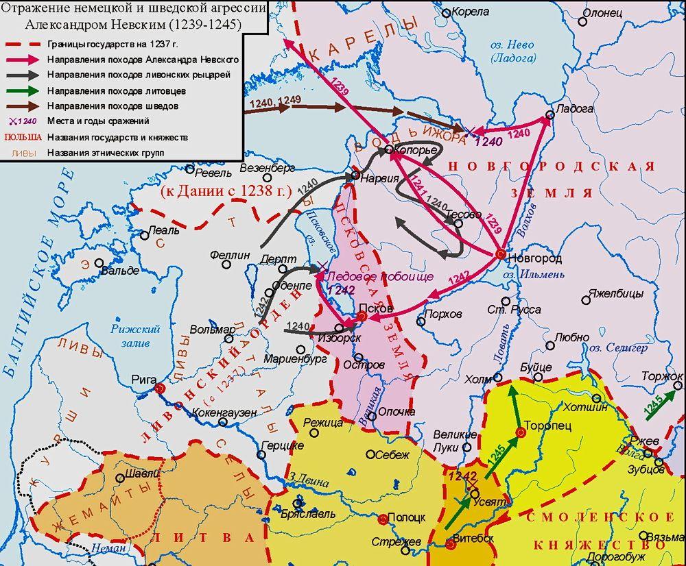 Отражение немецкой и шведской агрессии Александром Невским в 1239-1245 годах. Карта-схема