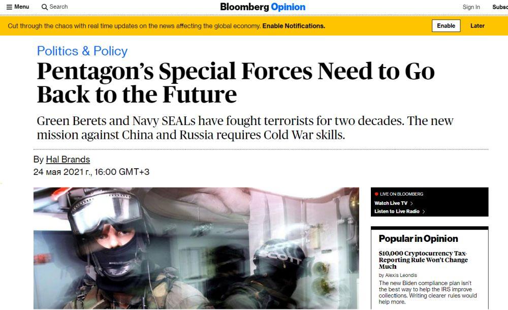 Статья в Bloomberg