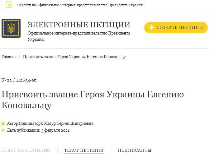 На сайте президента Украины с февраля размещена электронная петиция о присвоении звания «Герой Украины» одному из главных идеологов украинского нацизма, создателю ОУН* и агенту гитлеровского Абвера под кличкой Консул – Евгению Коновальцу.