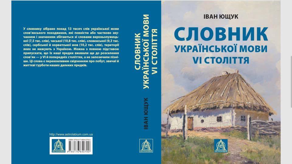 Многочисленные украинские доказательства украинской древности