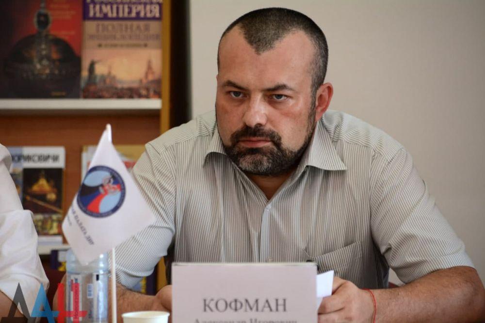 Председатель Общественной палаты ДНР Александр КОФМАН